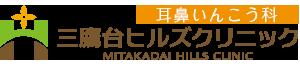【耳鼻咽喉科】三鷹台ヒルズクリニック